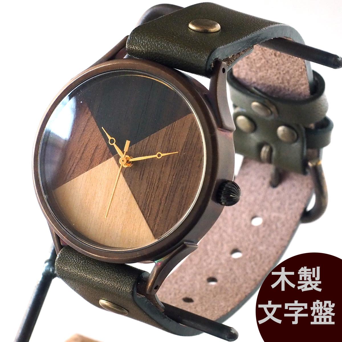"""""""手作り腕時計 """"simple wood"""" 寄せ木文字盤 XLサイズ [WB-077X]"""