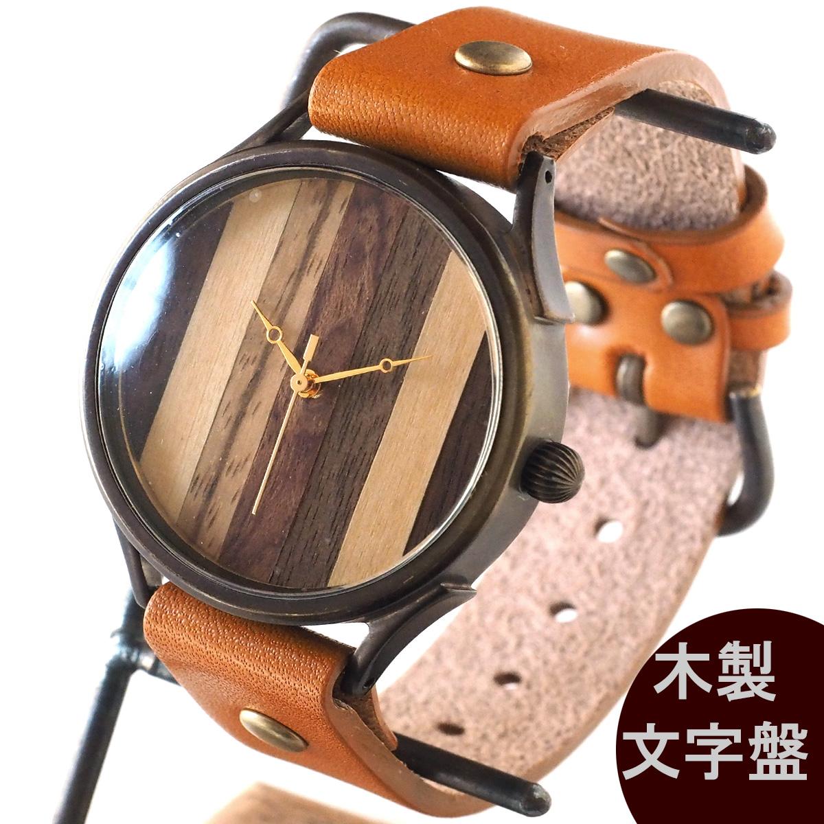 "vie(ヴィー) 手作り腕時計 手作り腕時計 ""simple wood"" 寄せ木文字盤 ストライプ XLサイズ [WB-081X]"