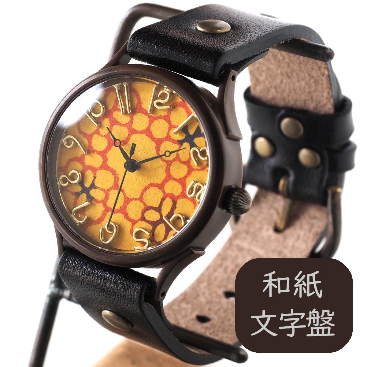 """""""手作り腕時計 """"和tch"""" 和紙文字盤 花黄 イエロー Lサイズ [WJ-004L-YE]"""