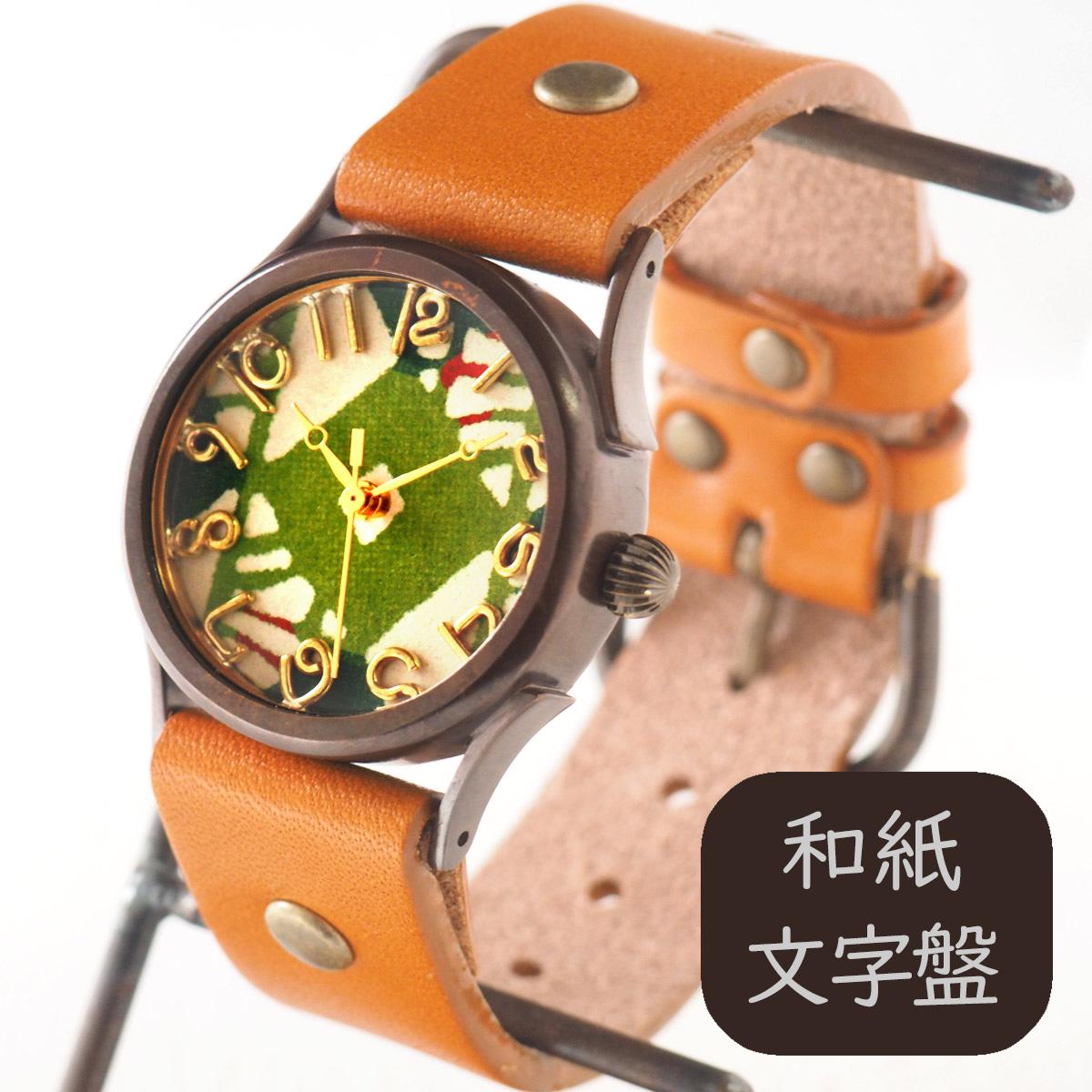 "vie(ヴィー) 手作り腕時計 ""和tch"" 和紙文字盤 和時計 菱緑 グリーン Mサイズ [WJ-004M-GR]"
