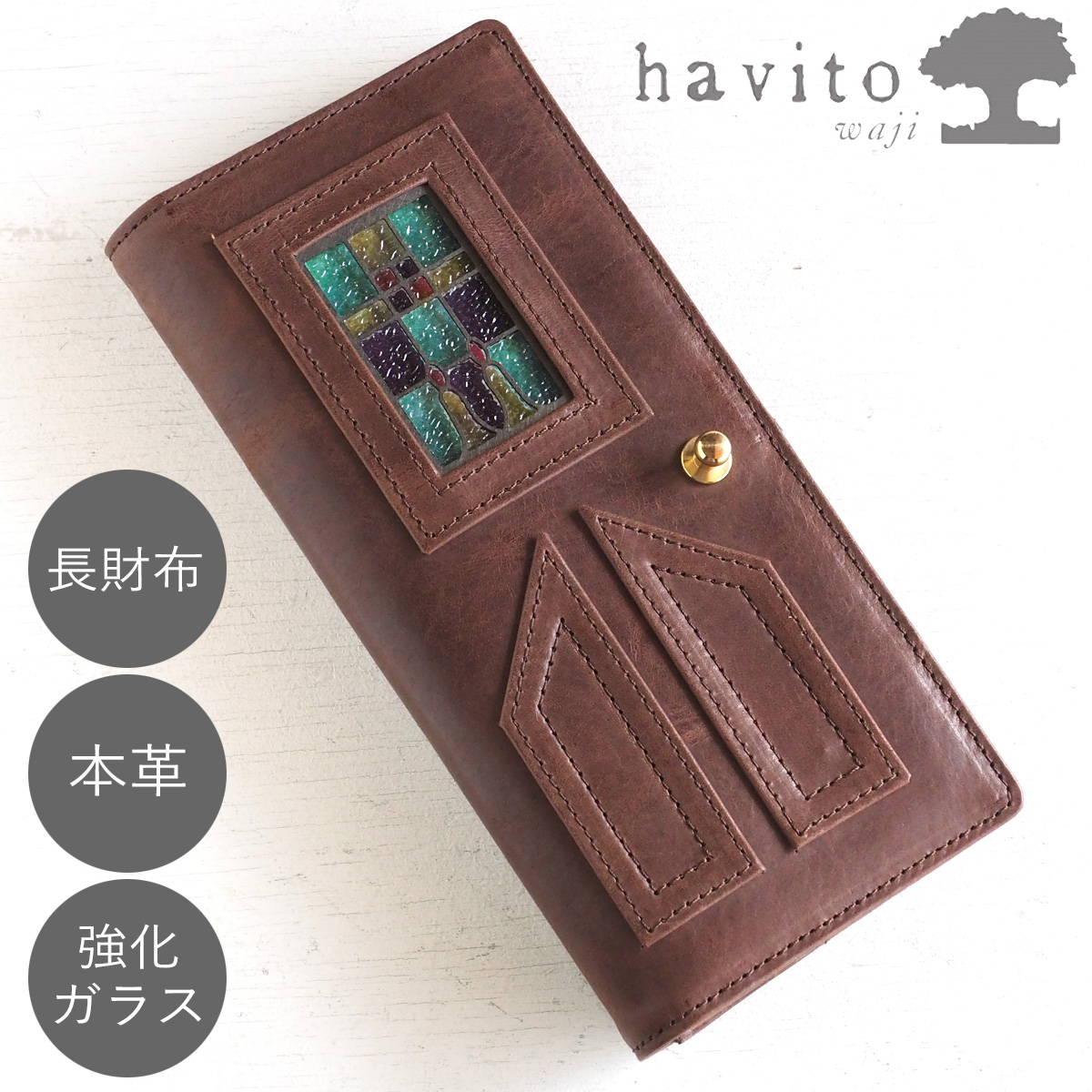 havito(ハビト) glart 長財布 デザイン硝子×オイルレザー アンティークドア ブラウン [H0202-BR]