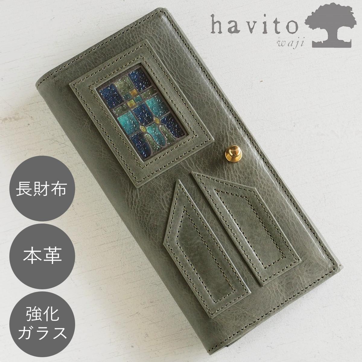 havito(ハビト) glart 長財布 デザイン硝子×オイルレザー アンティークドア カーキ [H0202-KH]
