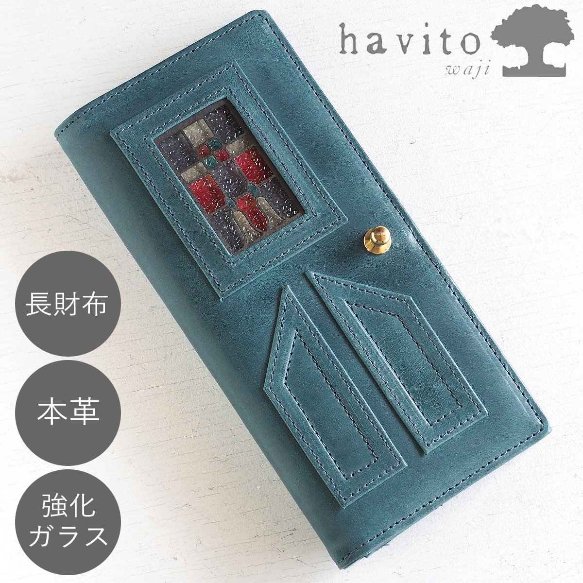 havito(ハビト) glart 長財布 デザイン硝子×オイルレザー アンティークドア ネイビー [H0202-NV]