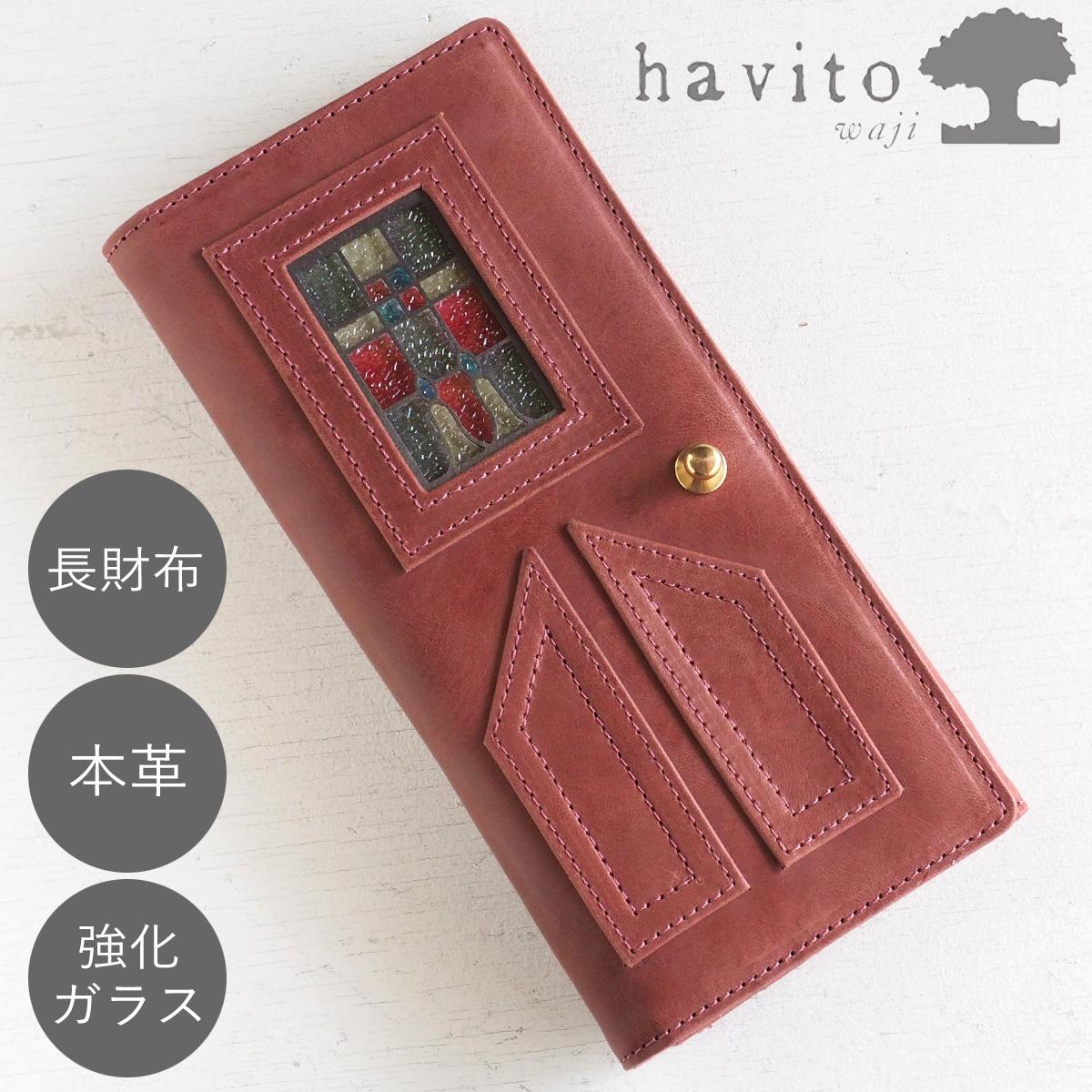 havito(ハビト) glart 長財布 デザイン硝子×オイルレザー アンティークドア レッド [H0202-RE]