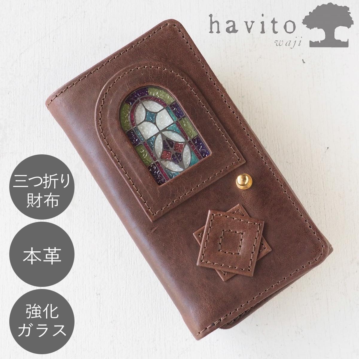 havito(ハビト) by waji(ワジ) glart 三つ折り財布 デザイン硝子×オイルレザー アンティークドア ブラウン [H0212-BR]