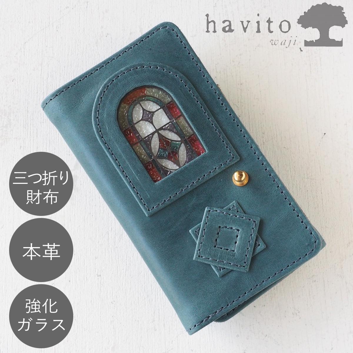 havito(ハビト) by waji(ワジ) glart 三つ折り財布 デザイン硝子×オイルレザー アンティークドア ネイビー [H0212-NV]