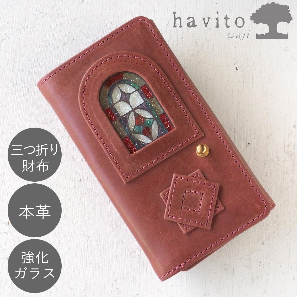 havito(ハビト) by waji(ワジ) glart 三つ折り財布 デザイン硝子×オイルレザー アンティークドア レッド [H0212-RE]