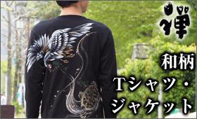 禅(zen)和柄Tシャツ・ジャケット