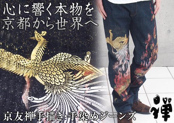 京友禅手描き・手染めジーンズ禅(ZEN)
