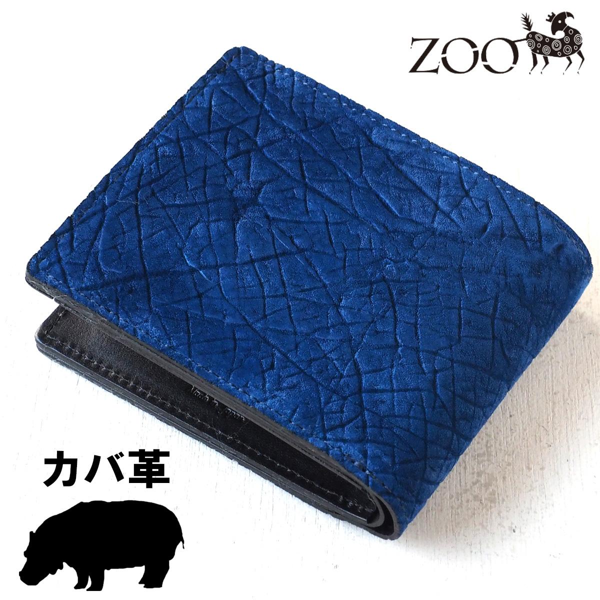 ZOO(ズー) カバ革 バジャービルフォールド18 コンパクト 二つ折り財布 ブルー