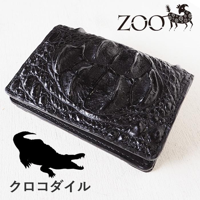 ZOO(ズー) クロコダイル フォックスカードケース13 ワニ革 名刺入れ ブラック [Z-ZC-021-BK] 革財布 革製品 革小物
