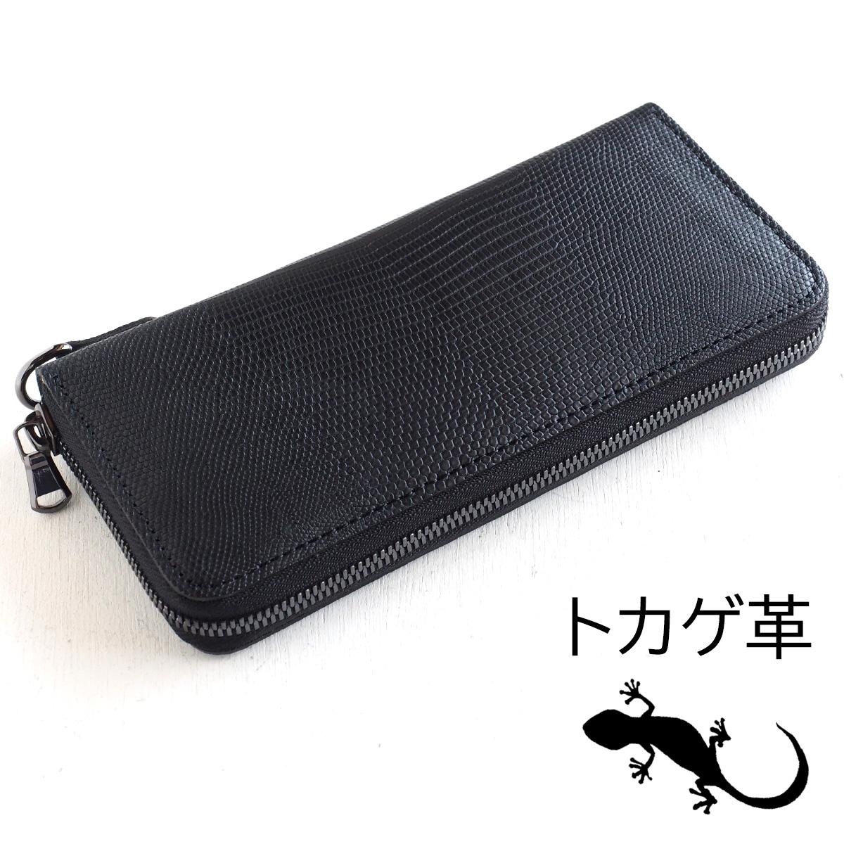ZOO(ズー) トカゲ革 ピューマウォレット13 ラウンドファスナー 長財布 ブラック [Z-ZLW-062-BK] 革財布 革製品 革小物