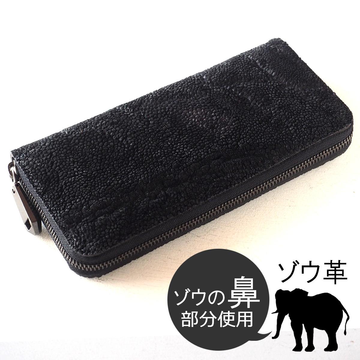 ZOO(ズー) 象の鼻の革 ピューマウォレット20 ラウンドファスナー 長財布 ブラック [Z-ZLW-092-BK] 長財布 レザーウォレット 革財布 革製品 革小物
