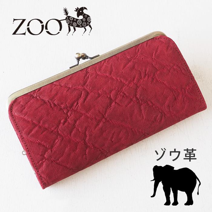 ZOO(ズー) 象革 コンドルウォレット3 がま口 長財布 レッド [Z-ZLW-100-RD] 革財布 革製品 革小物