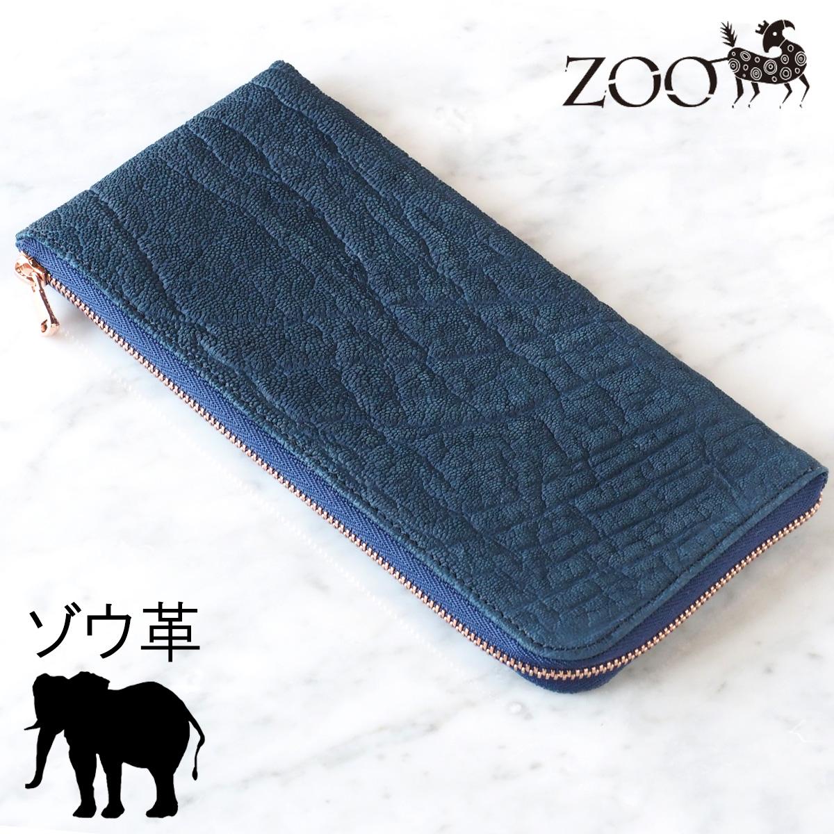 ZOO(ズー) 象革 ゼブラウォレット8 L字ファスナー 長財布 ネイビー [Z-ZLW-102-NV] 革財布 革製品 革小物