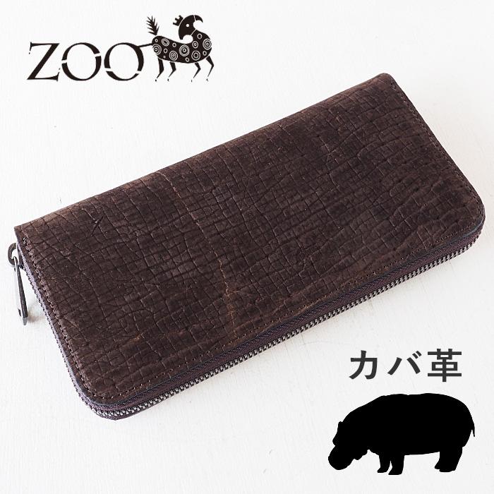 ZOO(ズー) カバ革 ピューマウォレット24 ラウンドファスナー 長財布 ブラウン [Z-ZLW-103-BR] 革財布 革製品 革小物