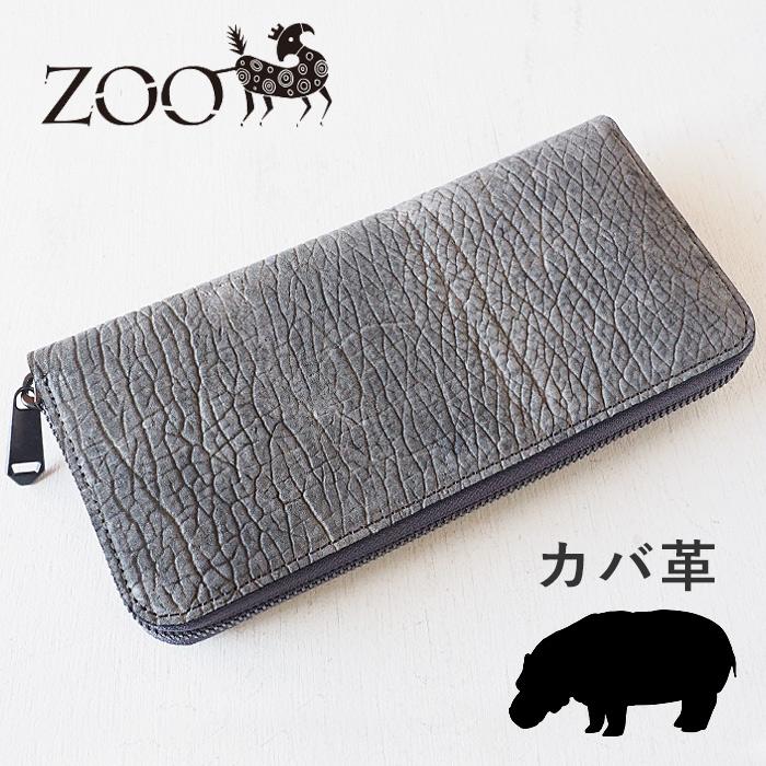 ZOO(ズー) カバ革 ピューマウォレット24 ラウンドファスナー 長財布 グレー [Z-ZLW-103-GY] 革財布 革製品 革小物