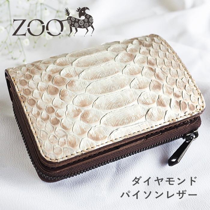 ZOO (ズー) ダイヤモンドパイソン (蛇革) ディンゴミディアムウォレット6 ホワイト [Z-ZMW-016] 革財布 革製品 革小物