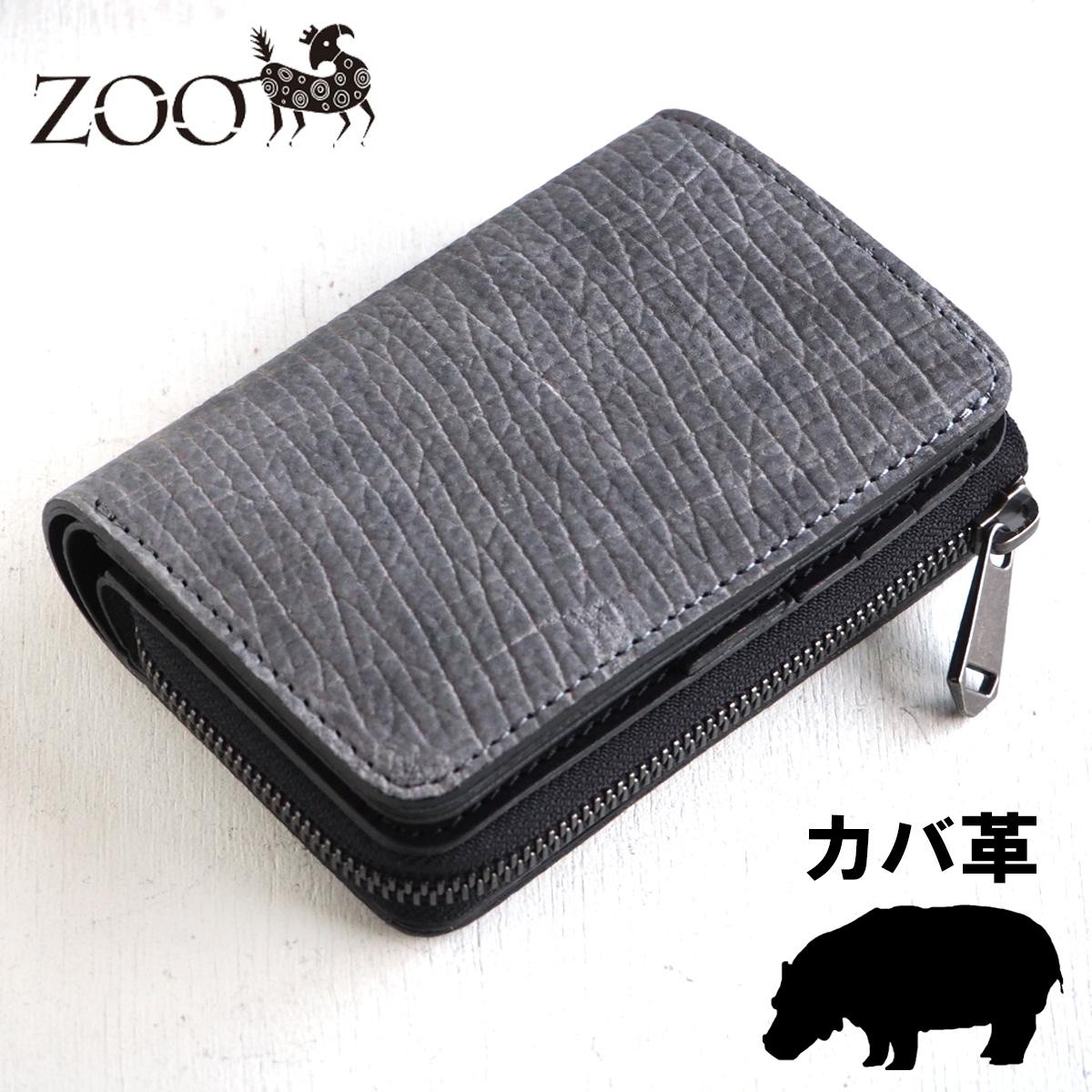 ZOO(ズー) カバ革 ディンゴミディアムウォレット8 二つ折り財布 グレー [Z-ZMW-018-GY] 革財布 革製品 革小物